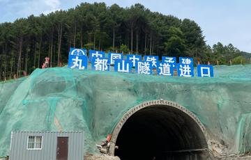 桓集高速丸都山隧道爆破施工振动监测
